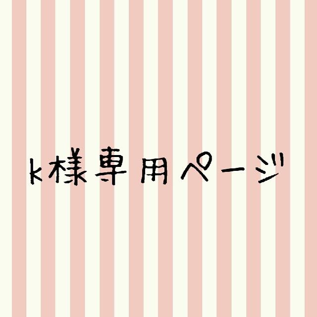 kubo1045様専用ページ