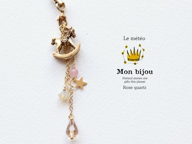 御予約品:La meteo;Mon bijou/ローズクォーツ