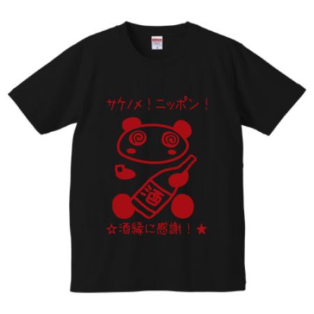 【アカクロ】サケノメ!ニッポン!Tシャツ「酒縁に感謝」