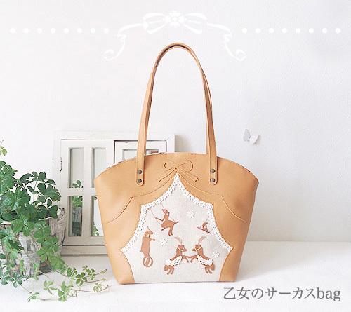 *再販*乙女のサーカス bag