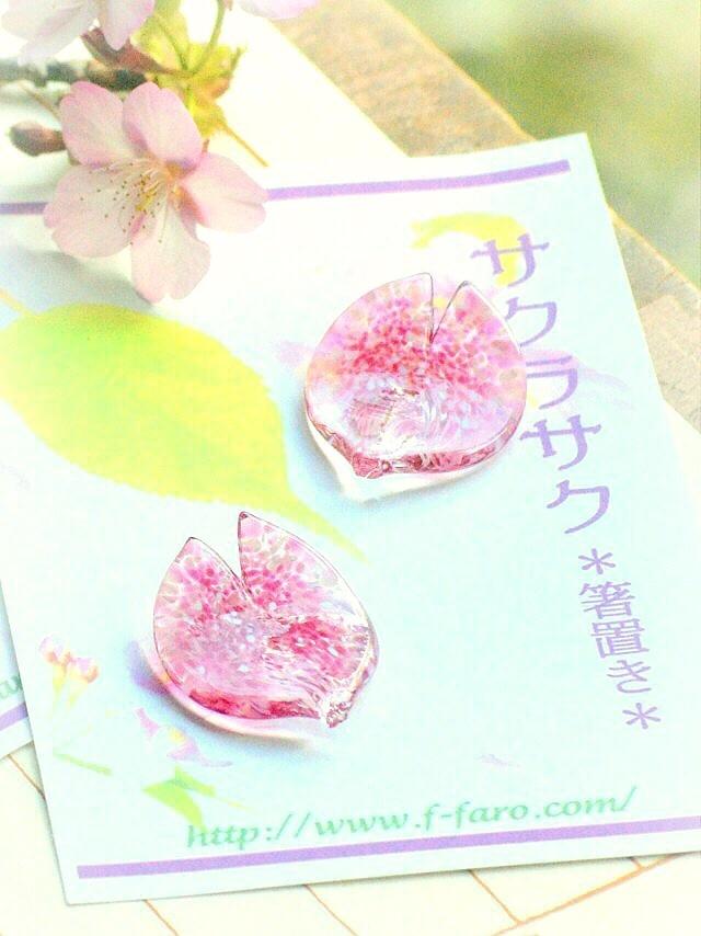 桜のはしおき「サクラサク」クリア2p*購入前に在庫、納期をお問い合わせください