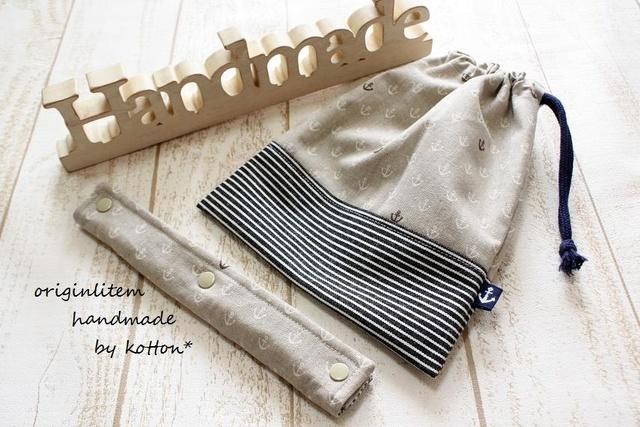 シンプル巾着(給食袋)&水筒肩紐パッドセット*マスタード