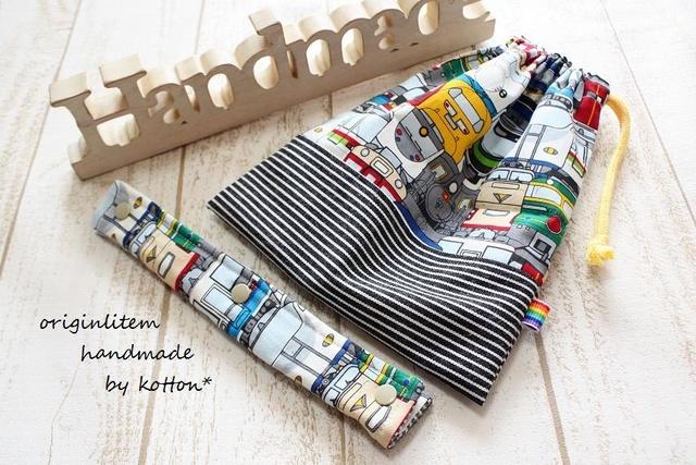 シンプル巾着(給食袋)&水筒肩紐パッドセット*新幹線電車