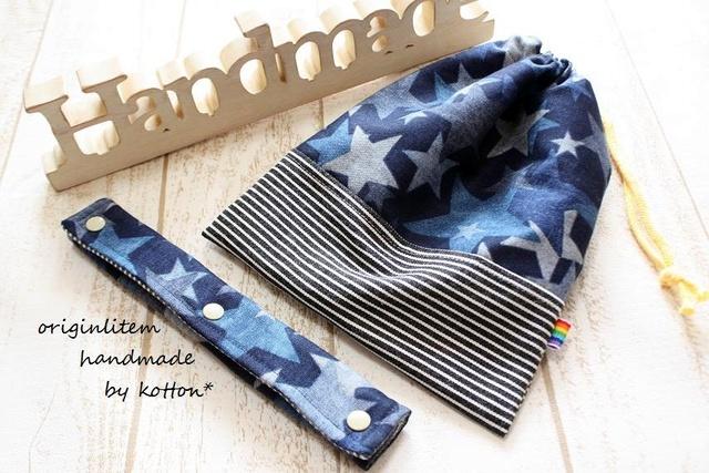 シンプル巾着(給食袋)&水筒肩紐パッドセット*navy星