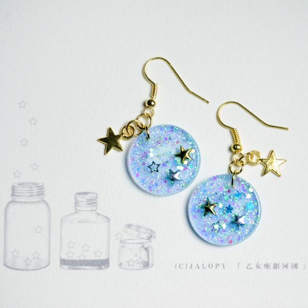 星屑標本のピアス/スカイブルー