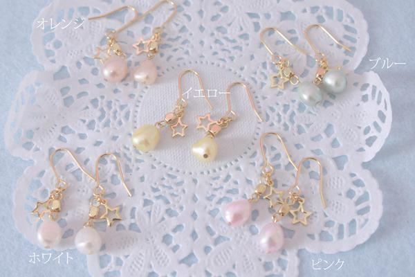 海の宝物ピアス☆