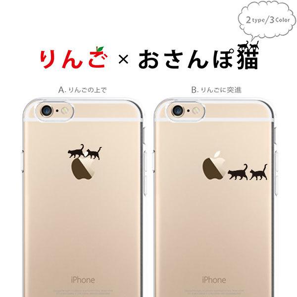 iPhoneケース りんご×おさんぽネコ