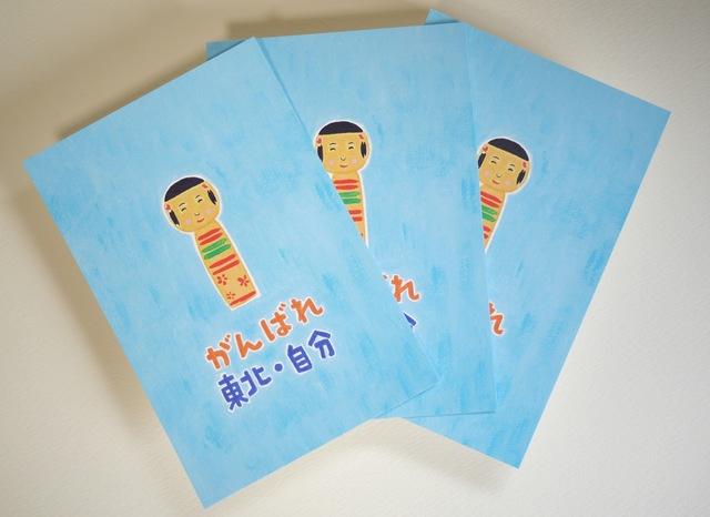 がんばれ東北・自分(ポストカード3枚)