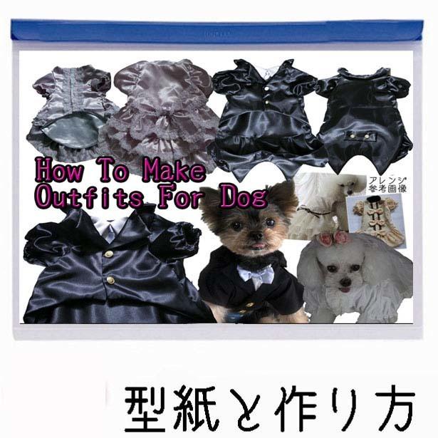 3ba2a85466231  チワワみるちゃんサイズ 型紙 小型犬のパンツ付きタキシード ウエディングドレス 作り方説明付きですが you  tubeでもご覧いただけます。電話サポート10分付 型紙 ...