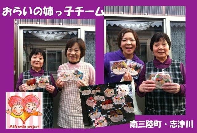 52【南三陸町手仕事】おらいの姉っ子チーム・ネコポーチ