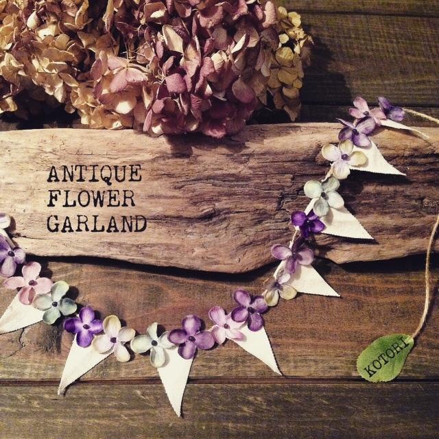 【限定品】ANTIQUE FLOWER GARLAND 〜アンティークフラワーガーランドあじさい〜