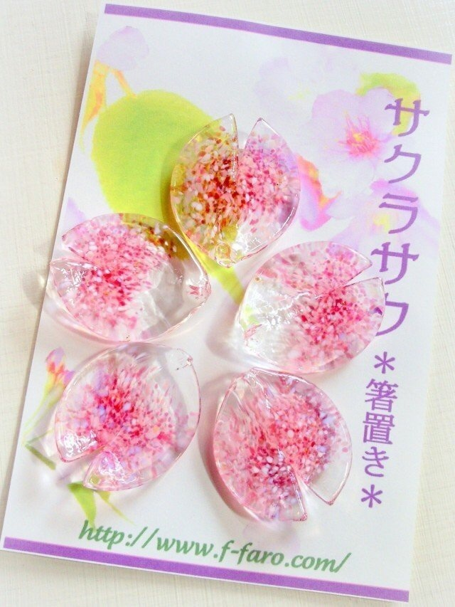 桜のはしおき「サクラサク」クリア5p