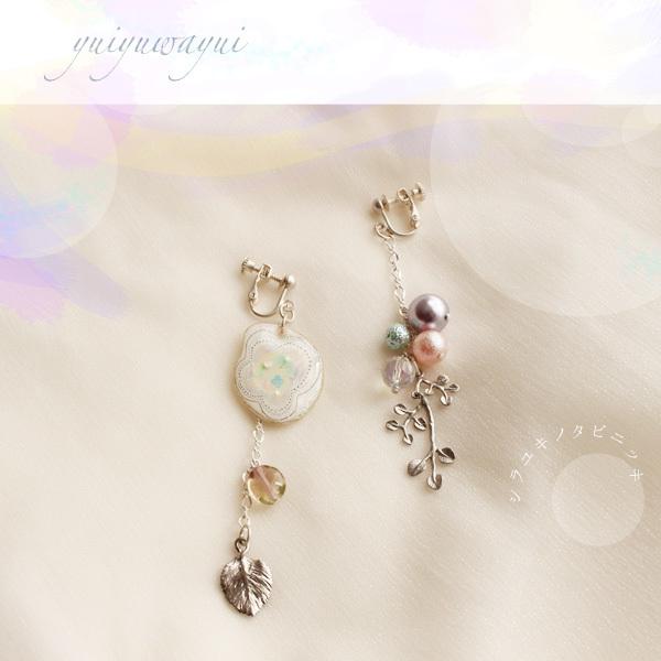 シラユキノタビニッキの耳飾り*(7)