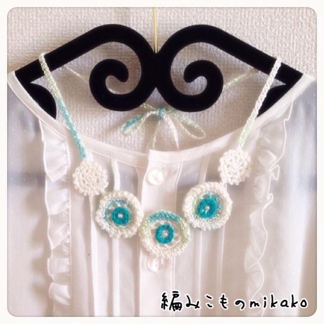 まるモチーフつなぎの手編みネックレス(エメラルドグリーン)