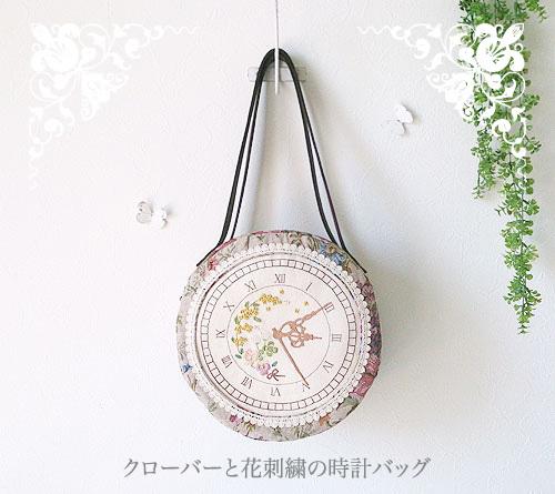 クローバーと花刺繍の時計バッグ
