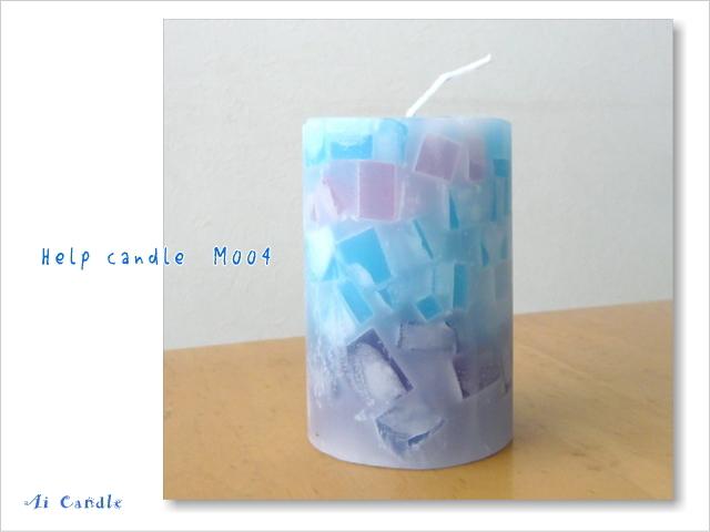 訳あり★キャンドル Help Candle M004
