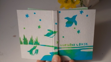 「いつかわすれてしまうこと・空飛ぶペンギン」型染め手帳