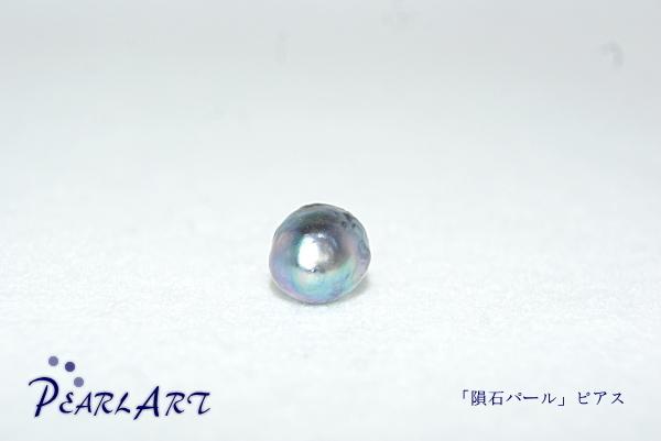 「隕石パール」ピアス