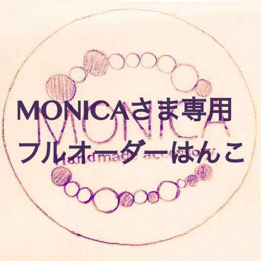 MONICAさま専用フォーム