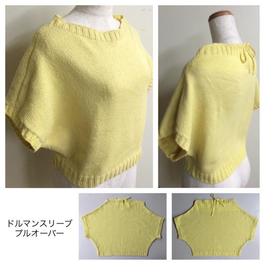 #手編み ドルマンスリーブ プルオーバー(シルク100%紬糸)