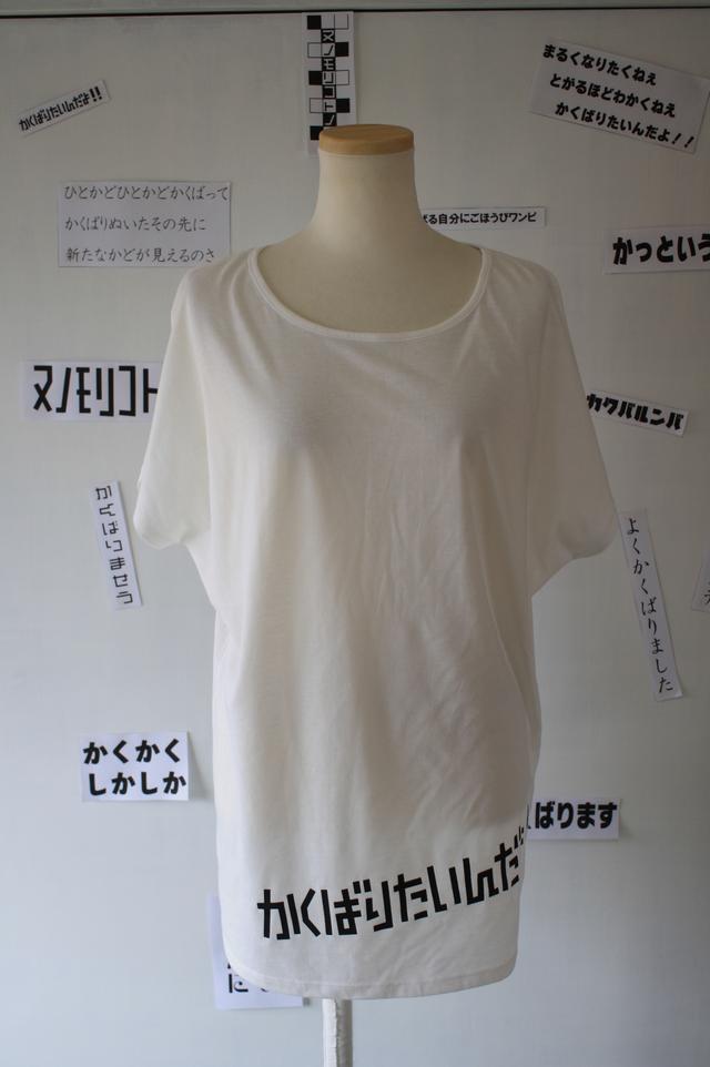 オリジナルプリント ドルマンスリーブTシャツ 白