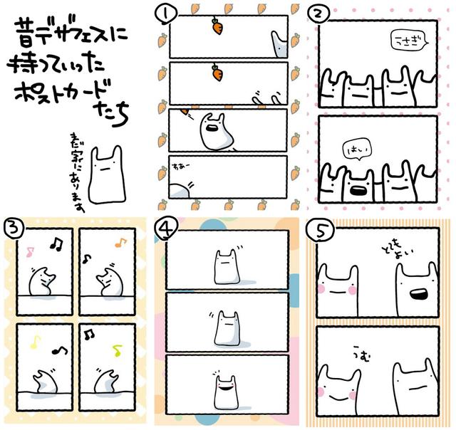 うさぎポストカードセット(5枚)