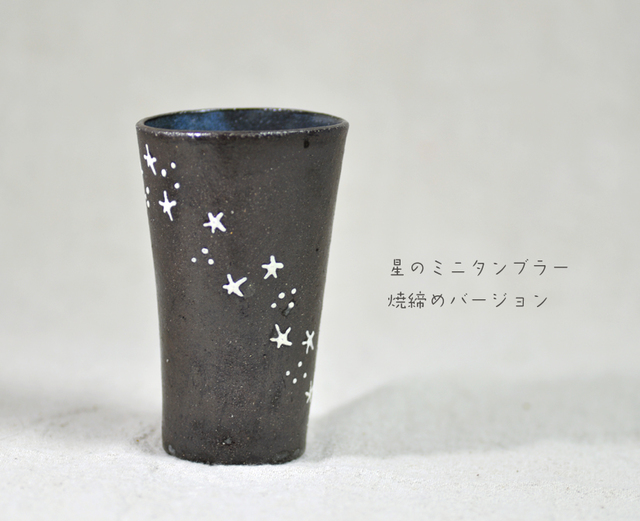 星のタンブラー【mini】焼締バージョン