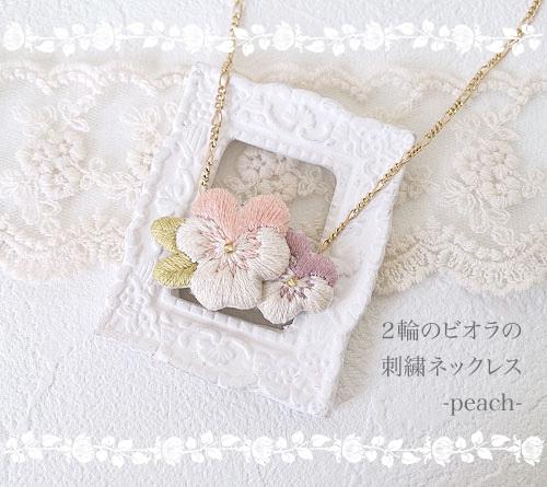 2輪のビオラの刺繍ネックレス -peach-