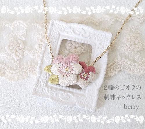 2輪のビオラの刺繍ネックレス -berry-