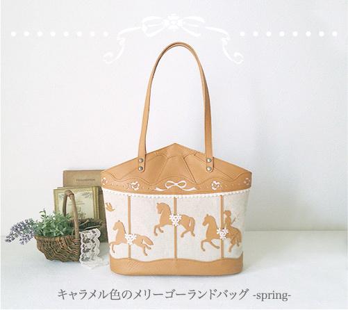 キャラメル色のメリーゴーランドバッグ -spring-