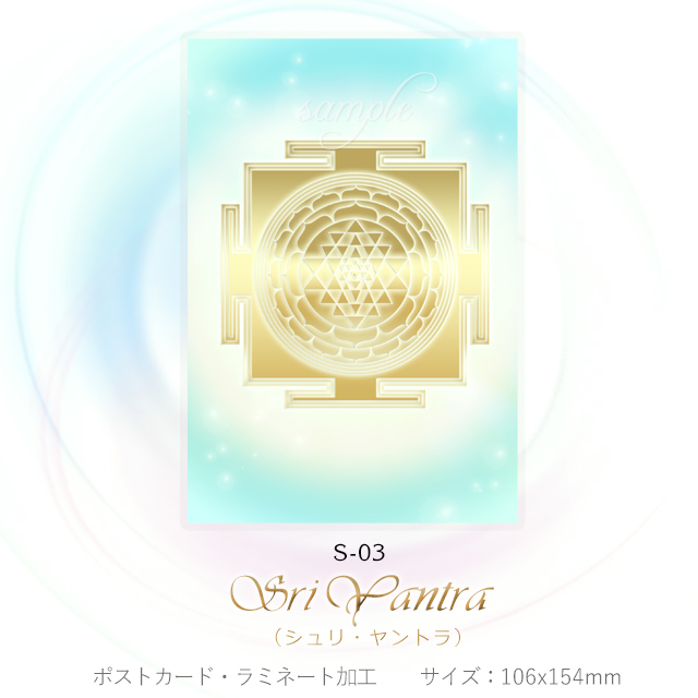 シュリ・ヤントラ 【神聖幾何学...