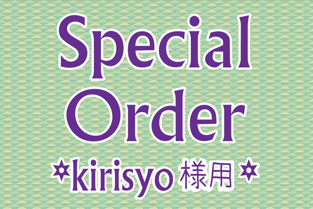 kirisyo様専用 オーダー商品