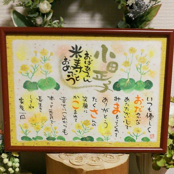 米寿 メッセージ