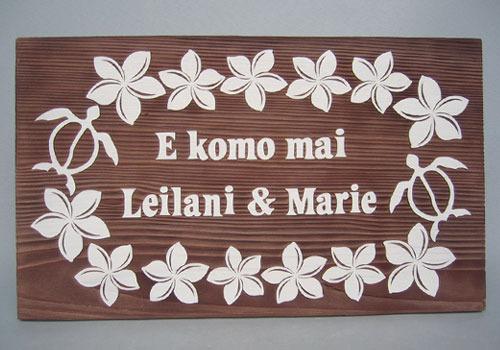 木目調ウェルカムボード「ハワイアンレイ」