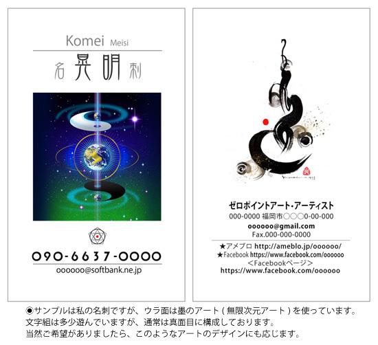 <ゼロポイントアート『波動シフトアップ名刺・200枚』>