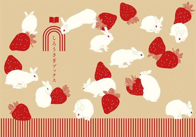 ブックカバー展(イチゴウサギ)5枚
