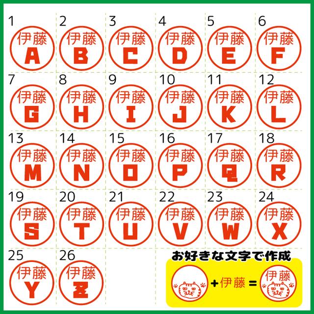 送料無料アルファベット3 はんこ イラスト オリジナル シャチハタ 認