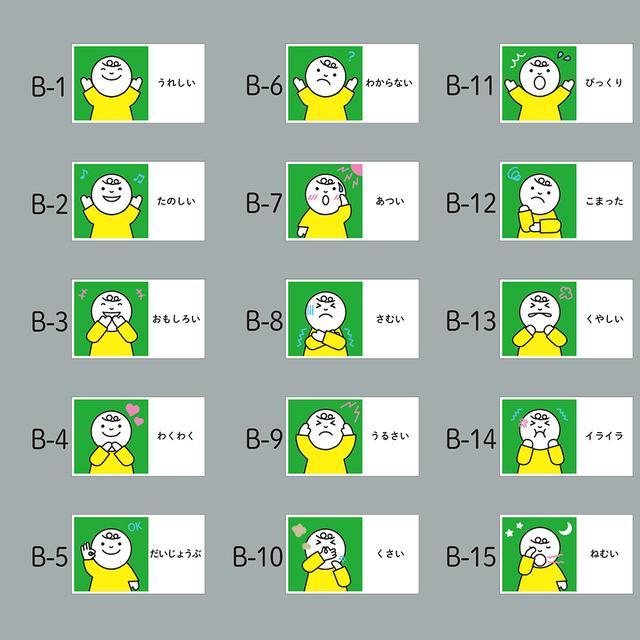 選べる 視覚支援のための絵カード 気持ち編 (発達障害・生活 ...