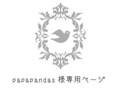 papapandas様専用ページ