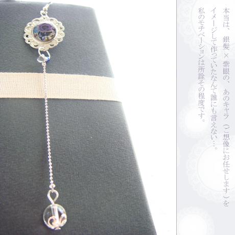片割れピアス*紫のバラ*