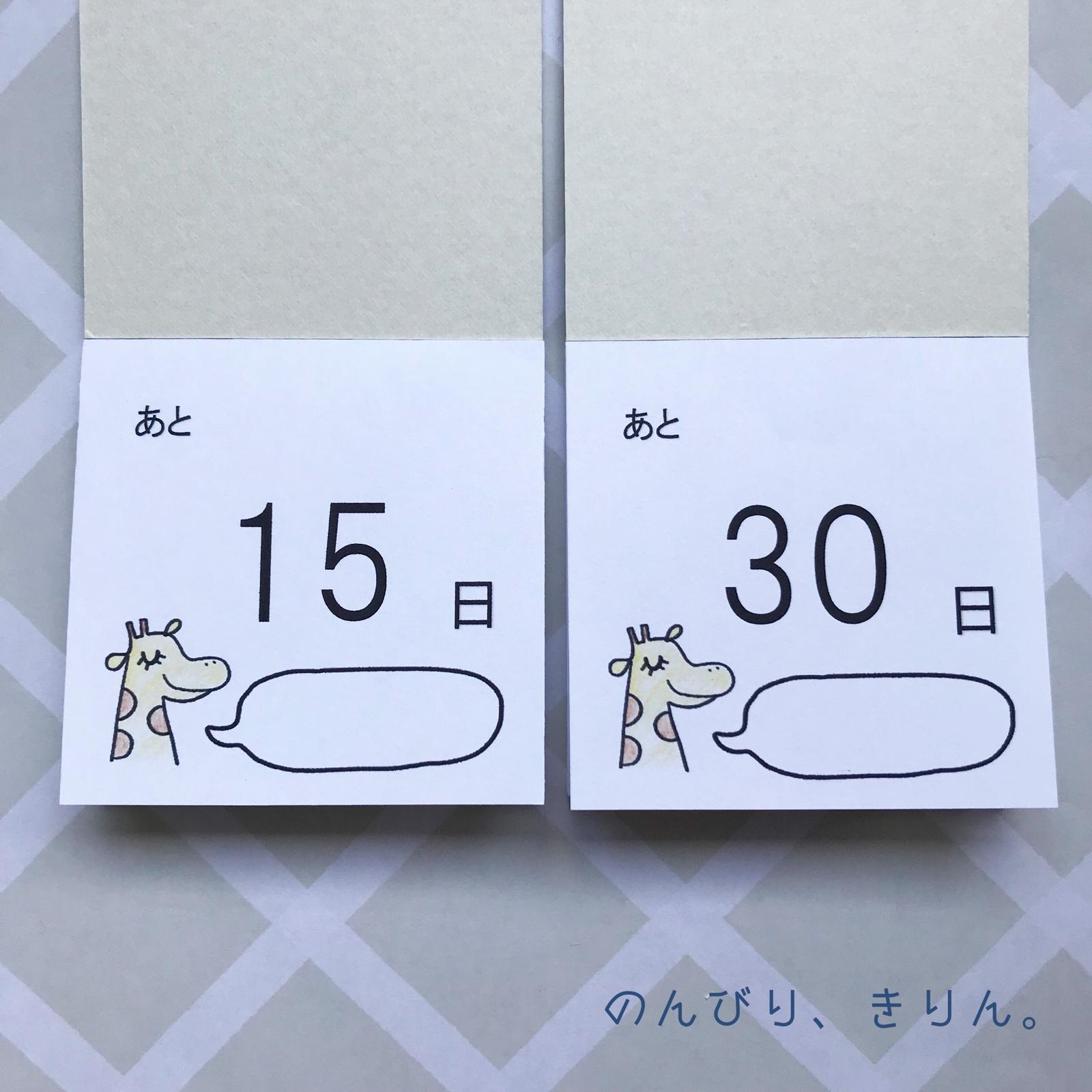 カレンダー 手作り カウントダウン