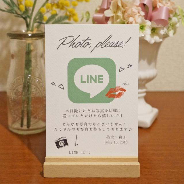 おしゃれなLINEサイン♡結婚式用