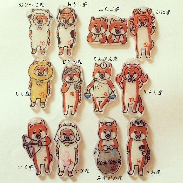 【受注生産】12星座柴犬イヤホンジャック
