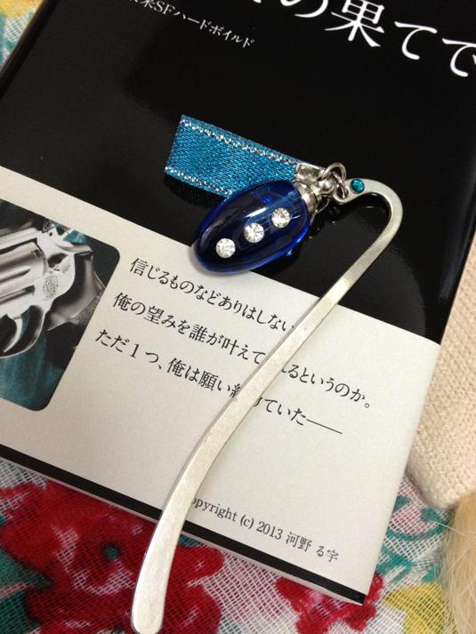 ミニブックマーカー【香水瓶】