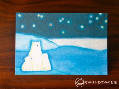 しろくま親子☆星空 ポストカード 3枚セット