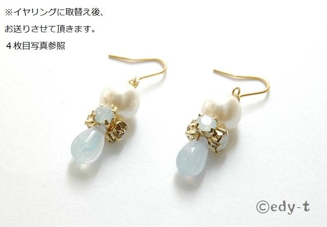再edy-t■マリンBパールイヤリング☆送料無料