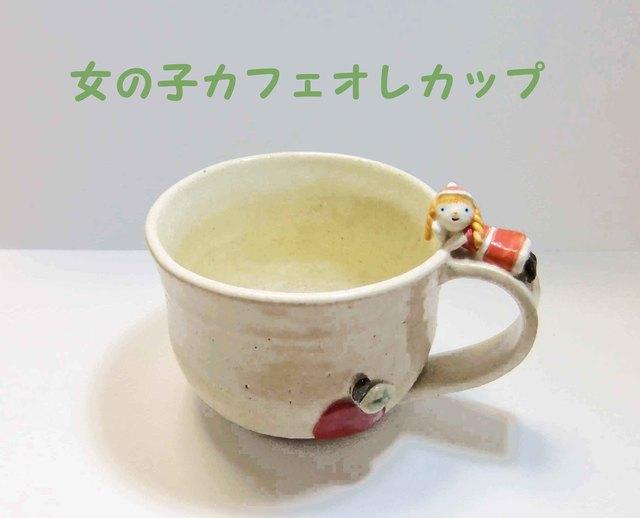 女の子カフェオレカップ