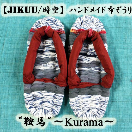 <50%OFF!>【JIKUU/時空】 ハンドメイド布ぞうり 『鞍馬』〜Kurama〜
