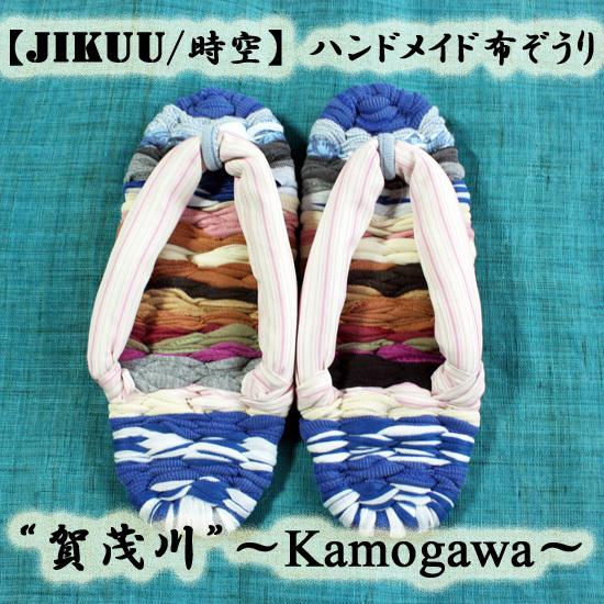 <50%OFF!>【JIKUU/時空】 ハンドメイド布ぞうり 『賀茂川』〜Kamogawa〜