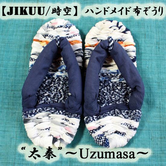 <50%OFF!>【JIKUU/時空】 ハンドメイド布ぞうり 『太秦』〜Uzumasa〜